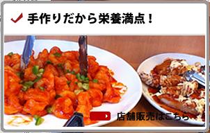お惣菜・お弁当